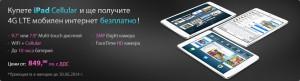 20140605-novmac-maxtelecom-4g-lte-ipad-cell