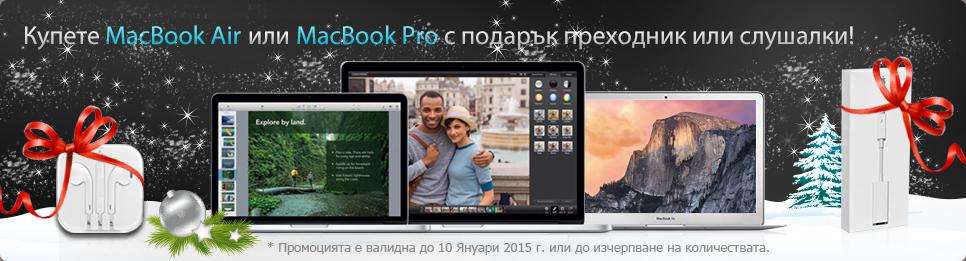 novmac-macbookpro-macbookair-promo