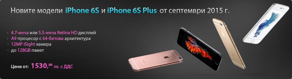 20151006-apple-iPhone6S-iPhone6SPlus-A9-chip-retina-display-iOS9-September2015