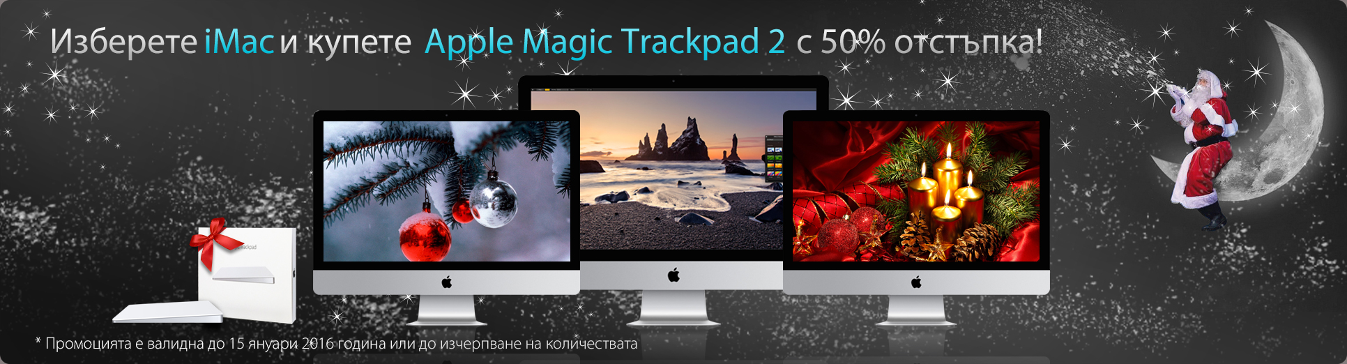 20151208-teaser-apple-imac-retina-display-magic-trackpad-promo