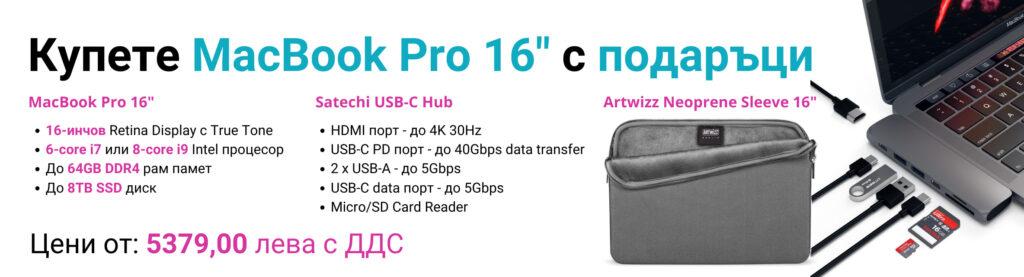 """MacBook Pro 16"""" на промо цена и с подарък USB-C Pro hub и висококачествен калъф"""